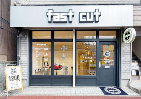 fast cut 姪浜駅前店
