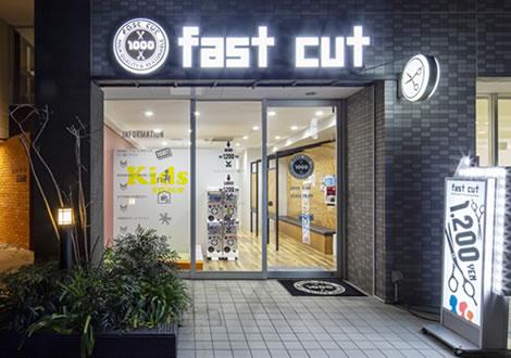 fast cut 原店