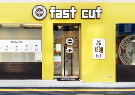 fast cut 香椎店