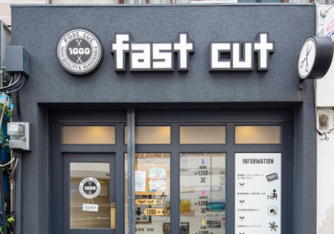 fast cut 西新店