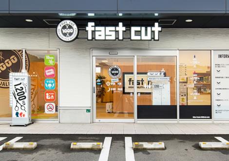 fast cut 大野城乙金店